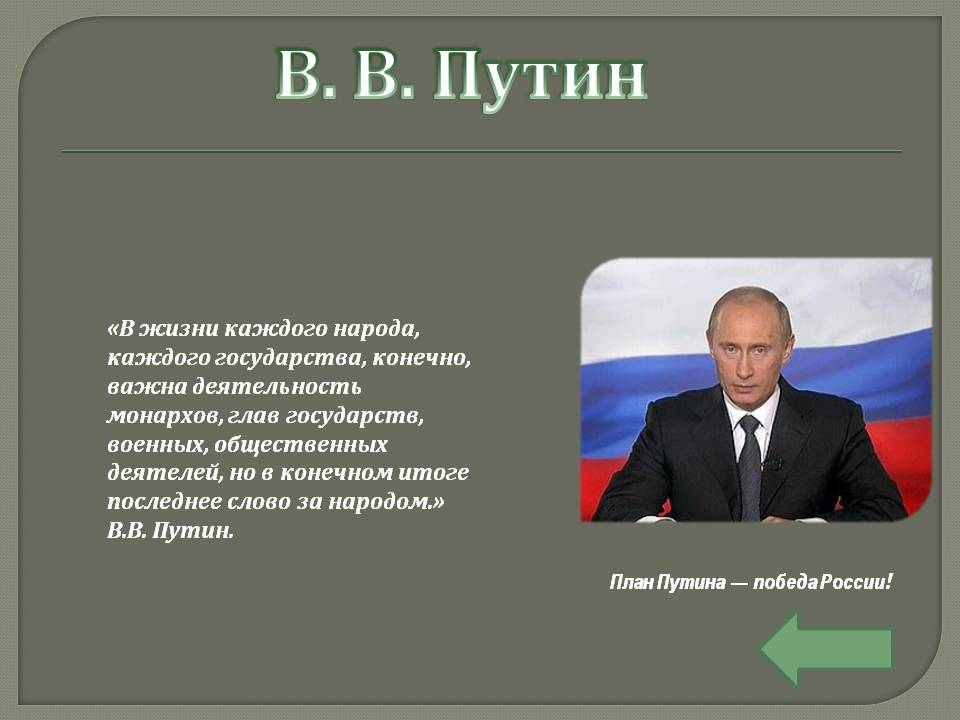 Гдз Владимира Владимировича Путина